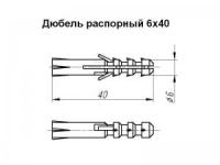 Дюбель распорный 6x40