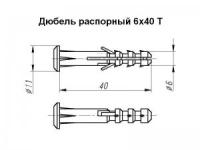 Дюбель распорный 6x40T