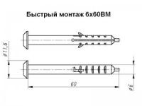 Быстрый монтаж 6x60BM