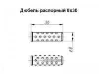 Дюбель распорный 8x30