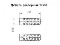 Дюбель распорный 10x30