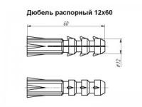 Дюбель распорный 12x60