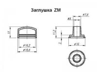 Заглушка ZM